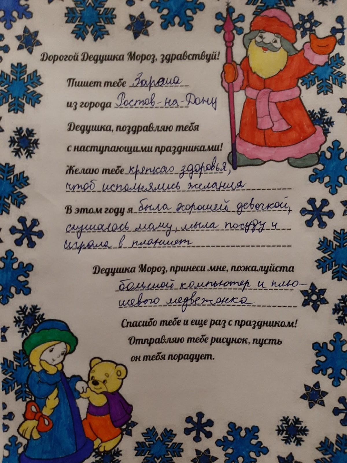 Как красиво оформить письмо Деду Морозу