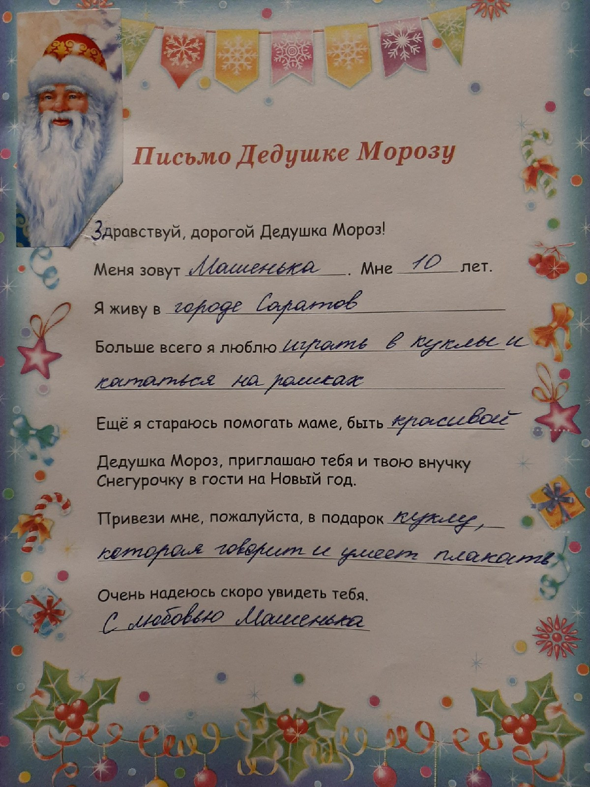 дорогой дедушка мороз письмо образец