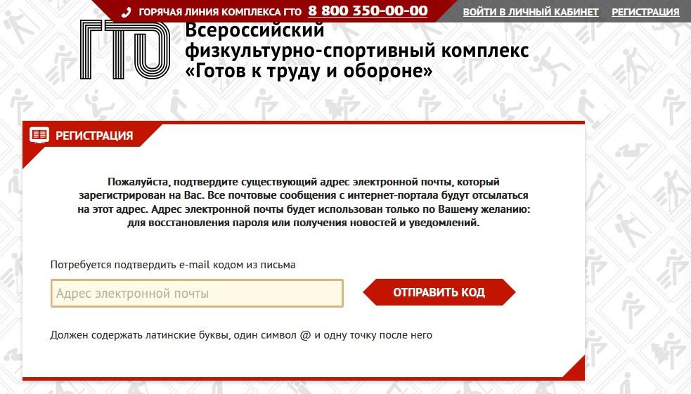 Регистрация ребенка на сайте ГТО
