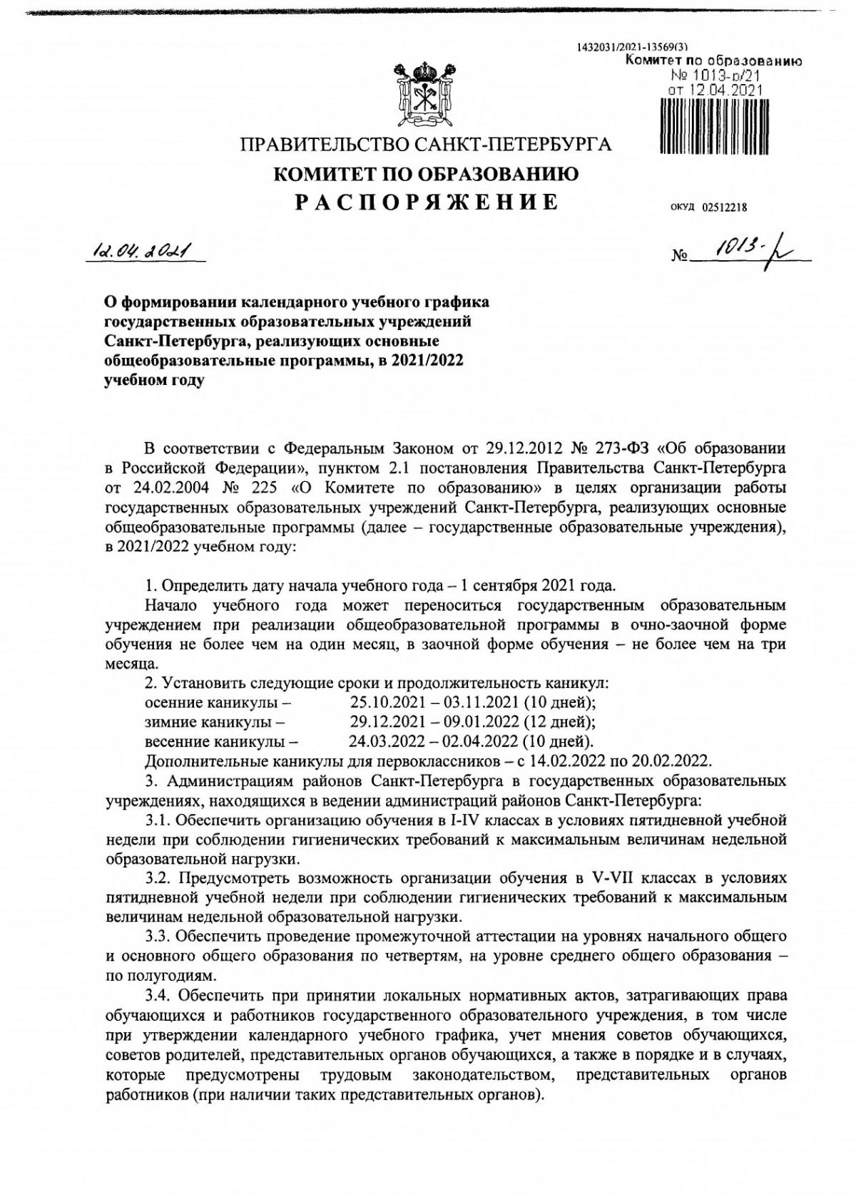 График каникул в 2021/2022 учебном году в Петербурге