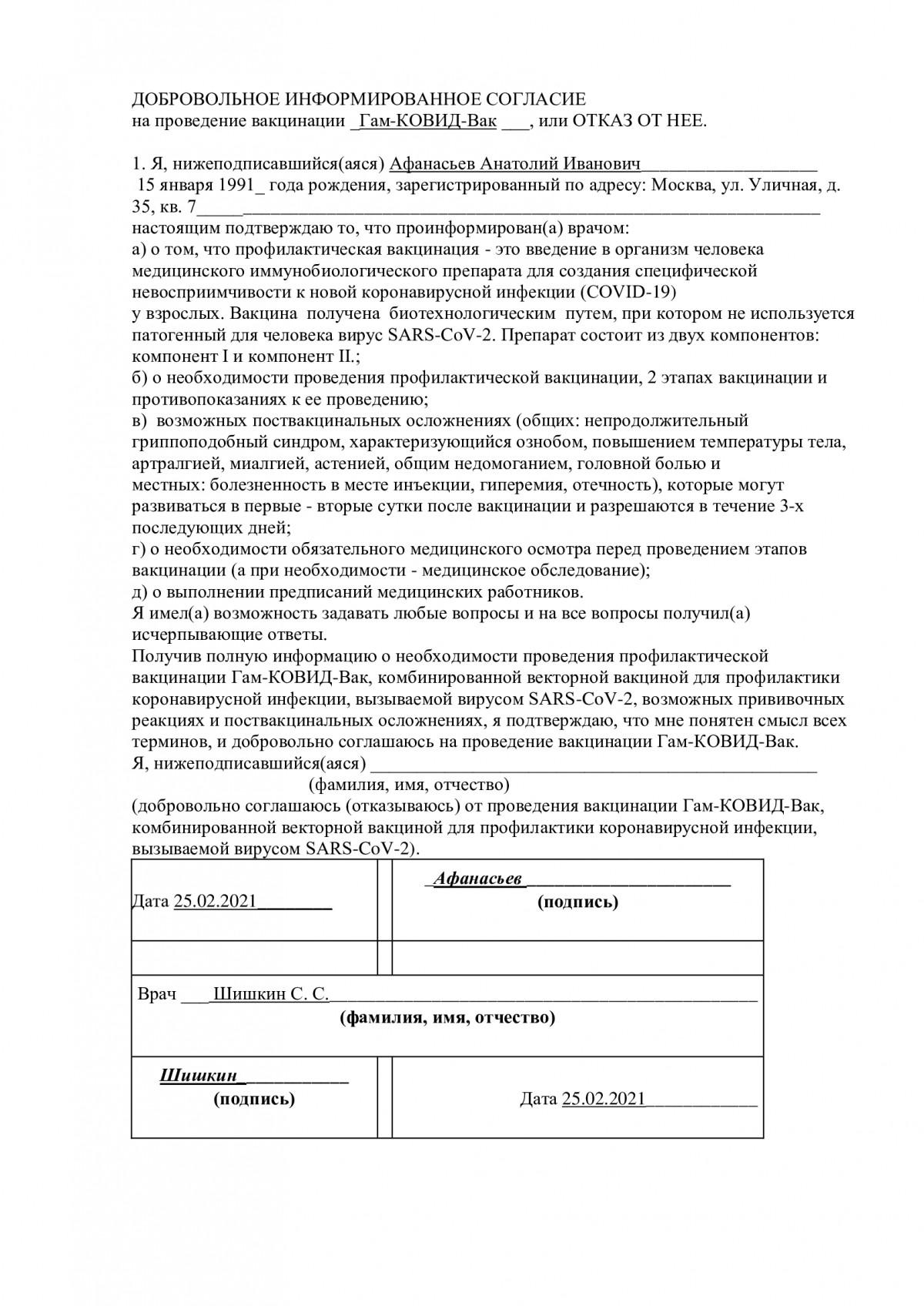 Официальный заполненный образец отказа от прививки от COVID-19